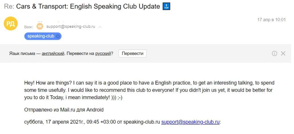 разговорный клуб английского speaking club online